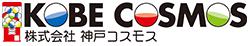 神戸コスモス