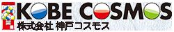 株式会社神戸コスモス