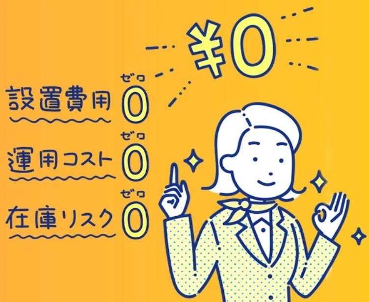 選ばれる理由~その1~(株)神戸コスモス ガチャガチャ