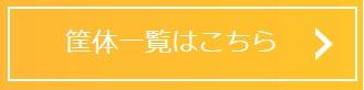 ガチャガチャ筐体一覧 (株)神戸コスモス