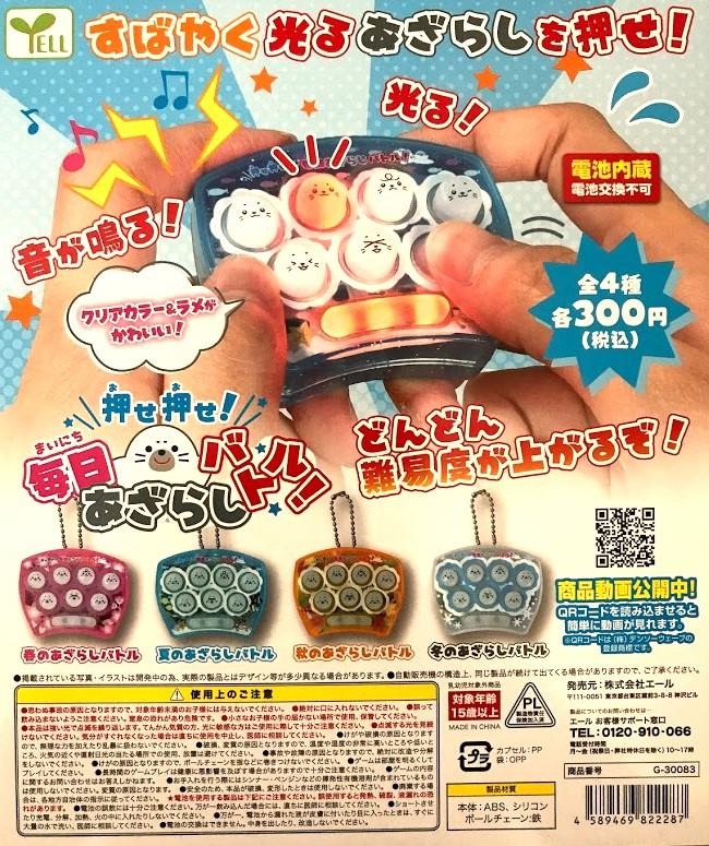 ガチャガチャ毎日アザラシバトル (株)神戸コスモス入荷商品