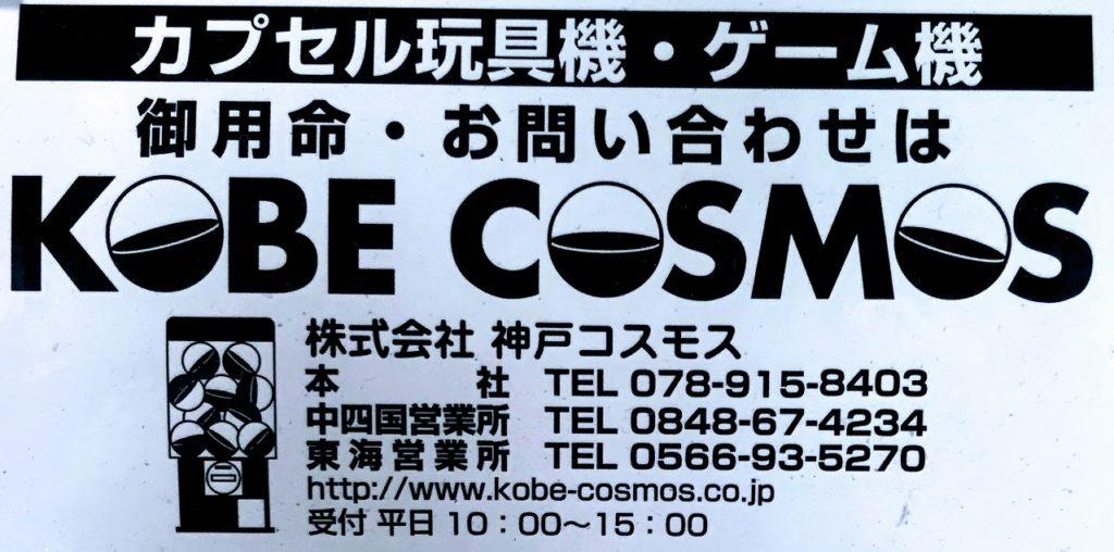 ガチャガチャ設置 神戸コスモス
