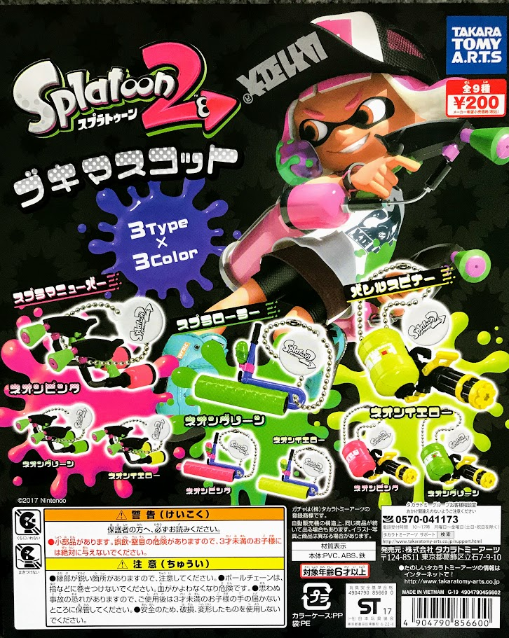 スプラトゥーン2 ディスプレイ 株式会社神戸コスモス