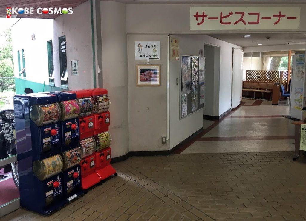 兵庫県立播磨中央公園 ガチャガチャ設置 株式会社神戸コスモス