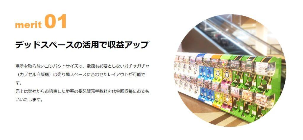 ガチャガチャ設置のメリット 株式会社神戸コスモス