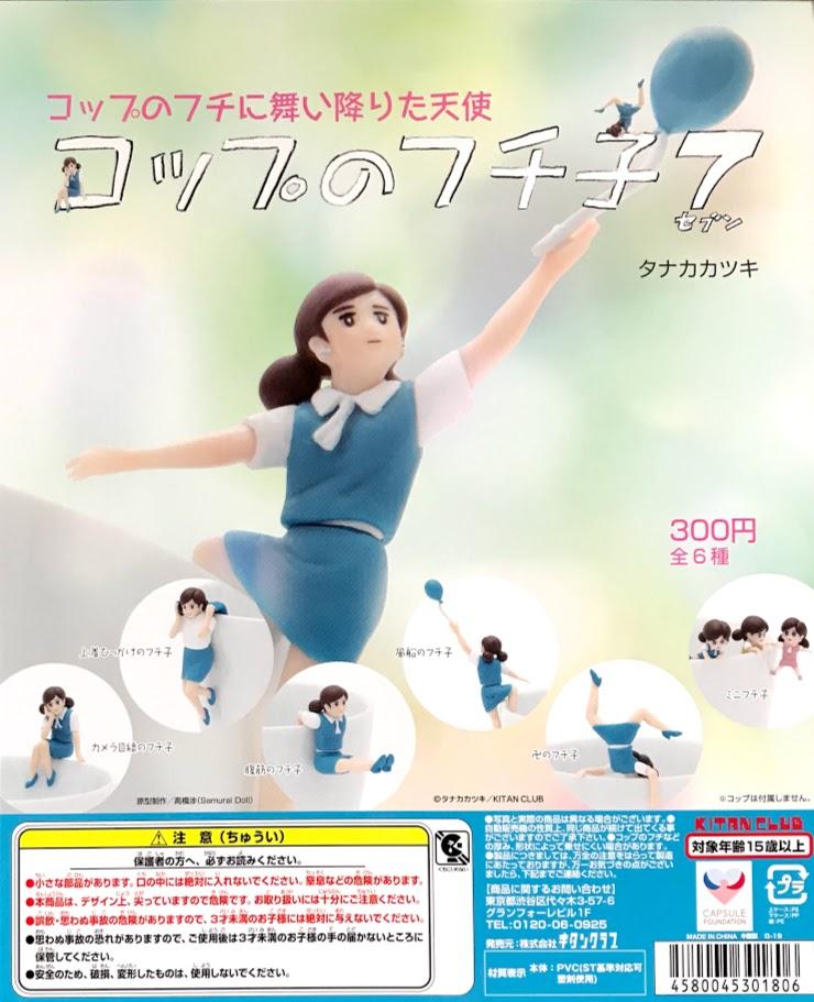 コップのフチ子7 ディスプレイ 株式会社神戸コスモス