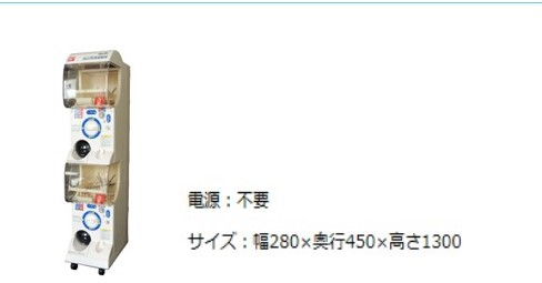 カプセルステーション 筐体 株式会社神戸コスモス
