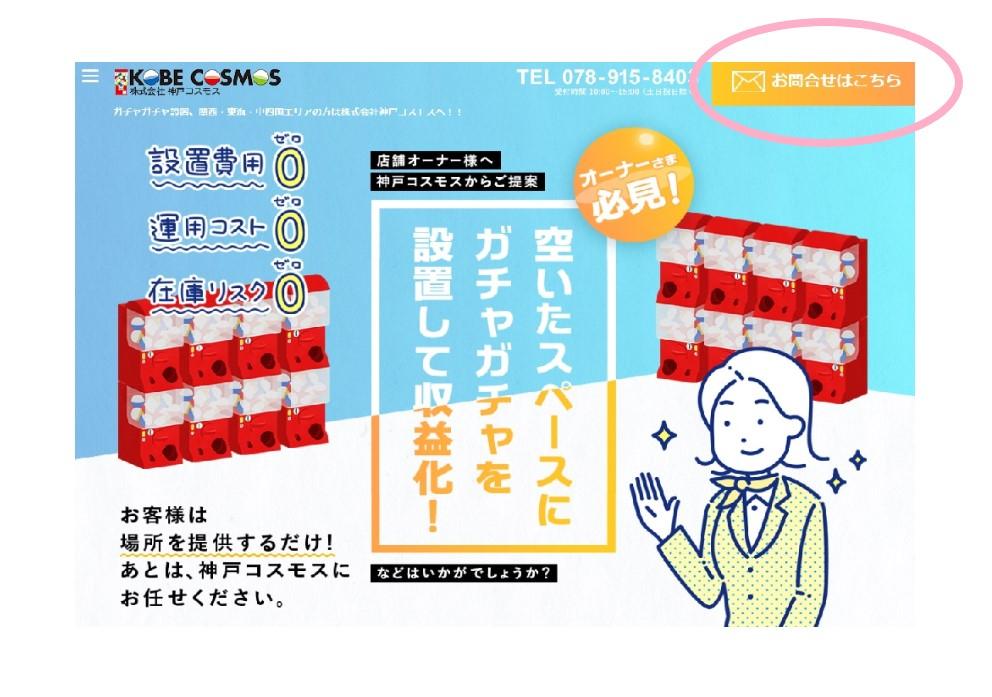株式会社神戸コスモス ガチャガチャ 問い合わせ