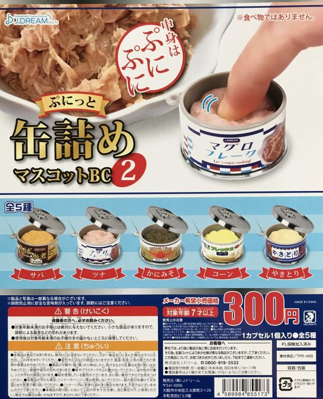 ぷにっと缶詰めマスコットBC ディスプレイ 株式会社神戸コスモス