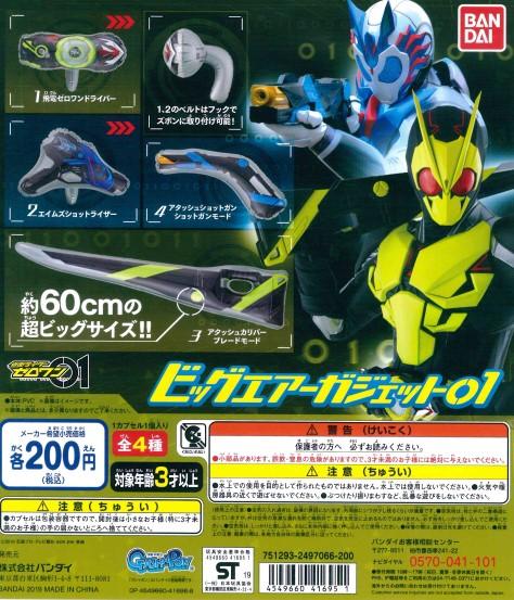 仮面ライダーゼロワンエアーガジェット01 ガチャガチャ ディスプレイ 株式会社神戸コスモス