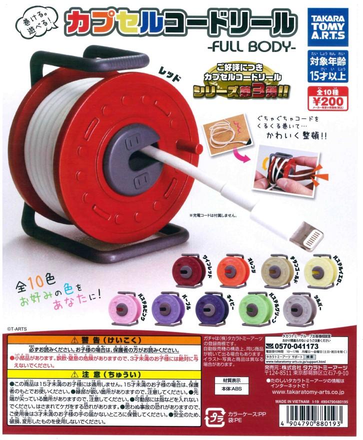 カプセルコードリール ガチャガチャ ディスプレイ 株式会社神戸コスモス