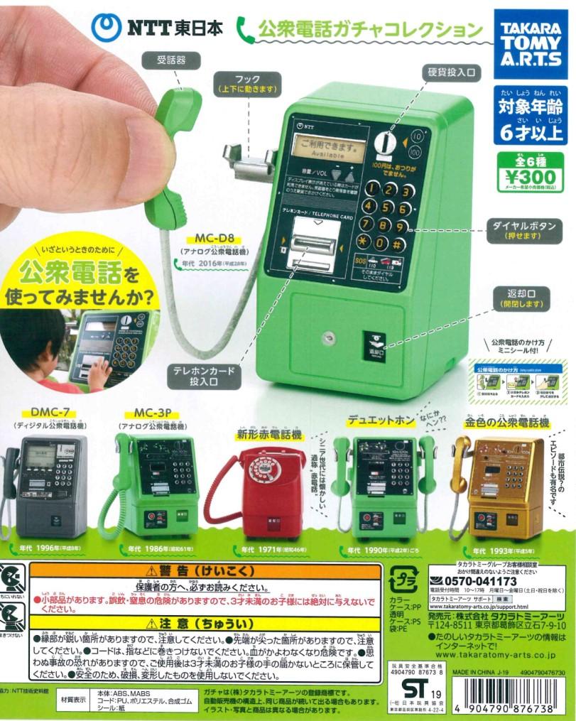 公衆電話ガチャコレクション ディスプレイ 株式会社神戸コスモス