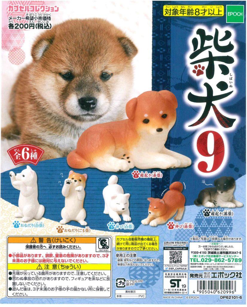 柴犬 ガチャガチャ (株)神戸コスモス