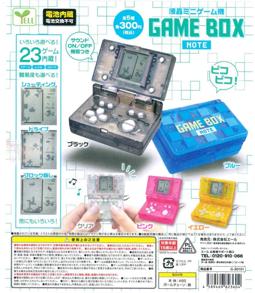 液晶ミニゲーム機game box ディスプレイ ガチャガチャ 株式会社神戸コスモス