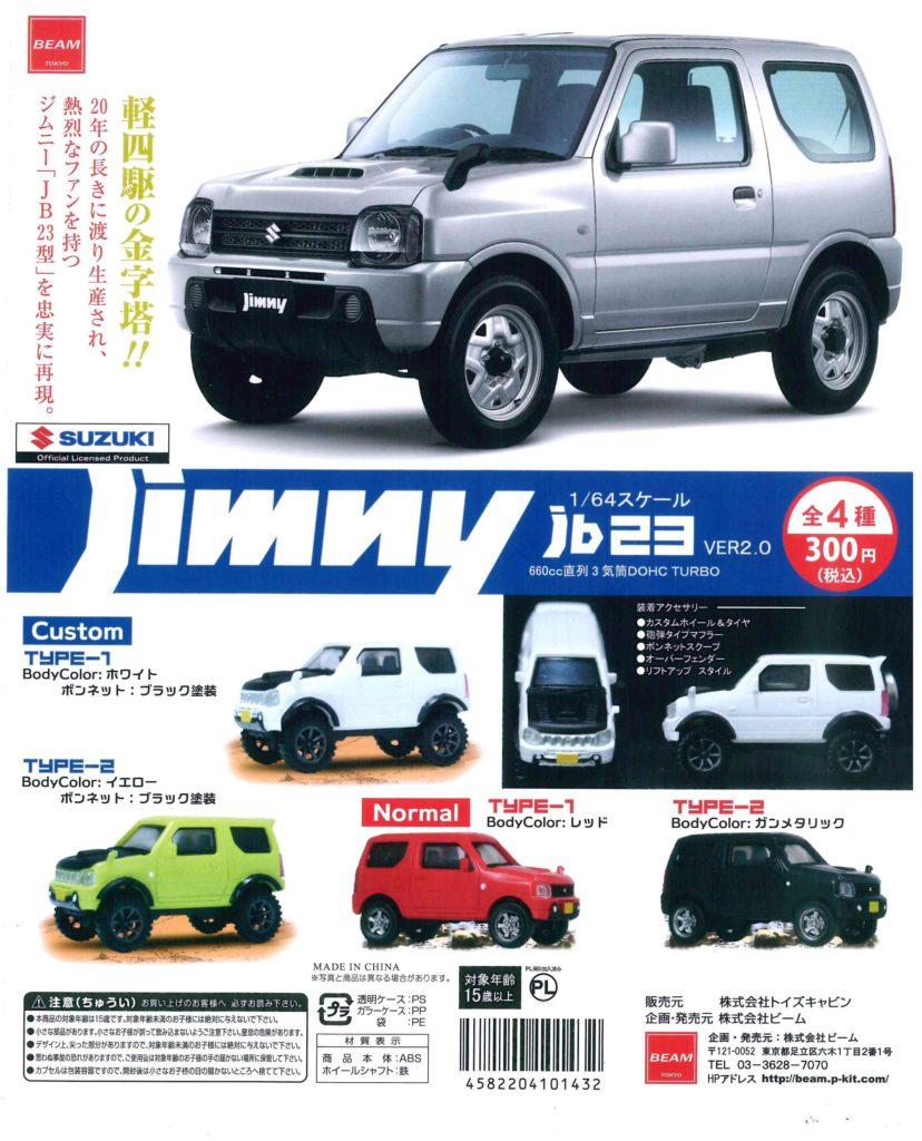 ガチャガチャ ディスプレイ ジムニー 株式会社神戸コスモス