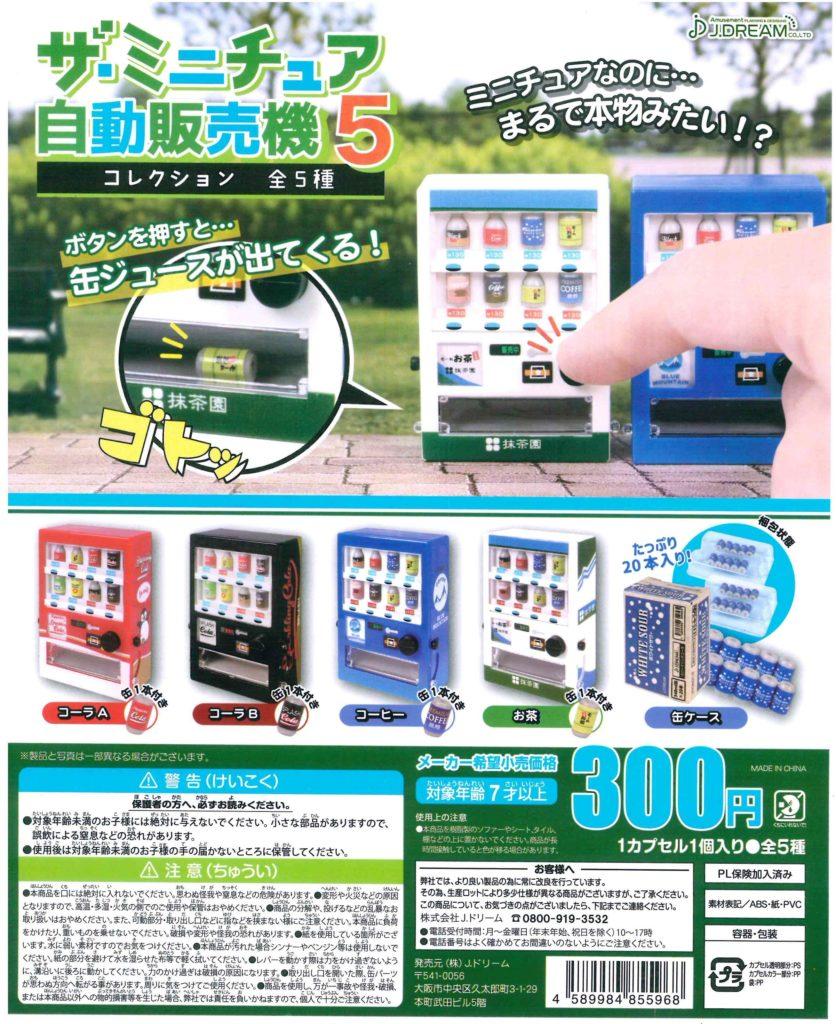 ミニチュア自動販売機 ガチャガチャ 株式会社神戸コスモス
