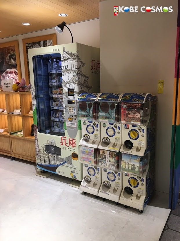 伊丹空港インフォメーションセンターひょうご関西 ガチャガチャ設置