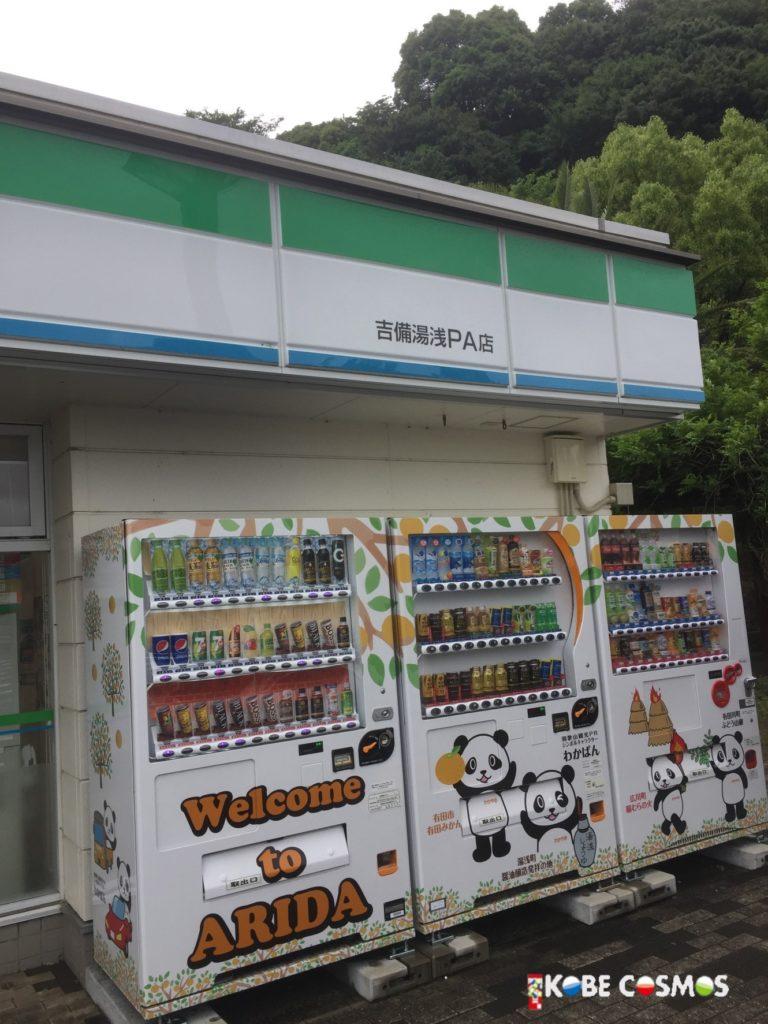 和歌山県 ファミリーマート ガチャガチャ設置
